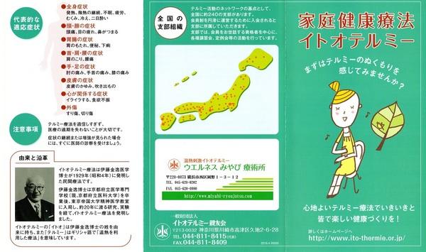一般財団法人親友会パンフ・表面(20160401).jpg
