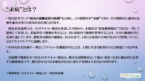 未病とは②.JPG