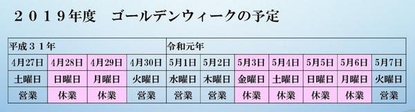 2019年度 ゴールデンウィークの予定 ②.jpg